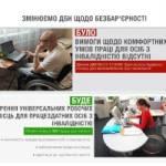 В Україні обов'язково мають створюватись універсальні робочі місця для працездатних людей з інвалідністю