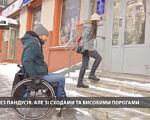 День людей з інвалідністю: з якими випробуваннями вони стикаються в Україні (ВІДЕО). дискримінація, пандус, інвалідність, інклюзивність, інфраструктура, building, footwear, clothing, jeans, outdoor, person, trousers, coat, jacket, screenshot