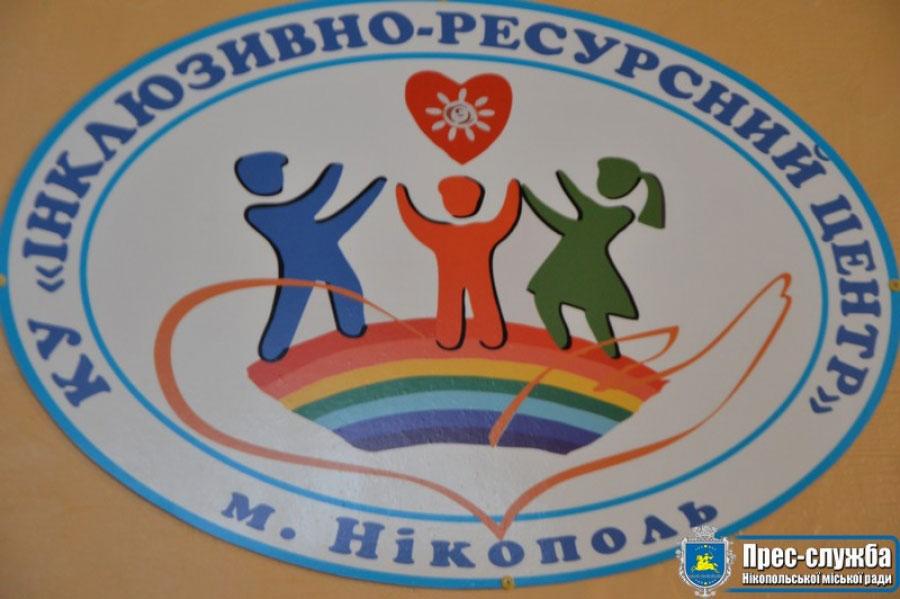 В Нікополі працює центр для дітей з особливими навчальними потребами (ФОТО)