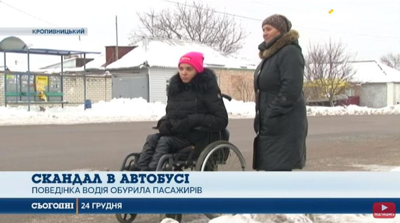 """""""Маєш недоліки – сиди вдома"""": водій автобуса образив дівчину в інвалідному візку (ВІДЕО)"""