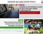 Кафе та ресторани стануть доступними для людей з інвалідністю, — Парцхаладзе. дбн, доступність, заклад харчування, облаштування, інвалідність, screenshot, newspaper, abstract, person. A screenshot of a newspaper