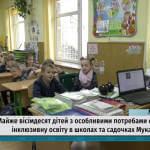 Близько 80 дітей із особливими потребами навчаються в Мукачеві: чи отримують належні умови? (ВІДЕО)