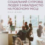 """Посібник """"Соціальний супровід людей з інвалідністю на робочому місці"""""""