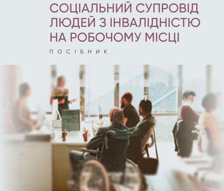"""Посібник """"Соціальний супровід людей з інвалідністю на робочому місці"""". посібник, працевлаштування, робоче місце, соціальний супровід, інвалідність, person, clothing, people. A group of people sitting at a table"""
