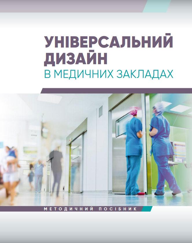 """Посібник """"Універсальний дизайн в медичних закладах"""""""