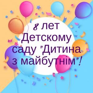 Детский сад «Дитина з майбутнім» отпраздновал восьмой день рождения!