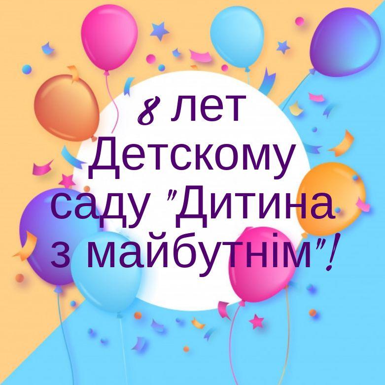 Детский сад «Дитина з майбутнім» отпраздновал восьмой день рождения!. киев, день рождения, детский сад «дитина з майбутнім», проект, соціалізація, balloon, cartoon, dot, design, graphic, party supply, screenshot, vector graphics. A group of people in a room