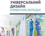 "Посібник ""Універсальний дизайн в медичних закладах"". медичний заклад, посібник, рекомендація, універсальний дизайн, інвалідність, clothing, person, footwear, screenshot. A group of people standing in front of a store"