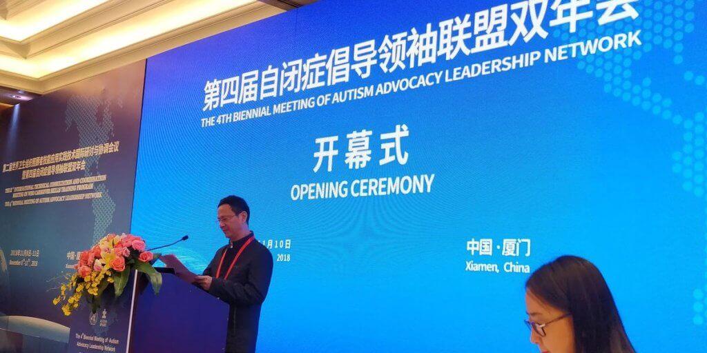 Фонд принял участие в Autism Leadership Network в Китае. autism leadership network, китай, аутизм, собрание, фонд дитина з майбутнім, person, clothing, suit, man, screenshot, communication. A person standing in front of a screen