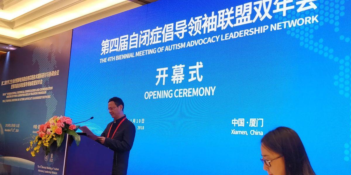 Фонд принял участие в Autism Leadership Network в Китае