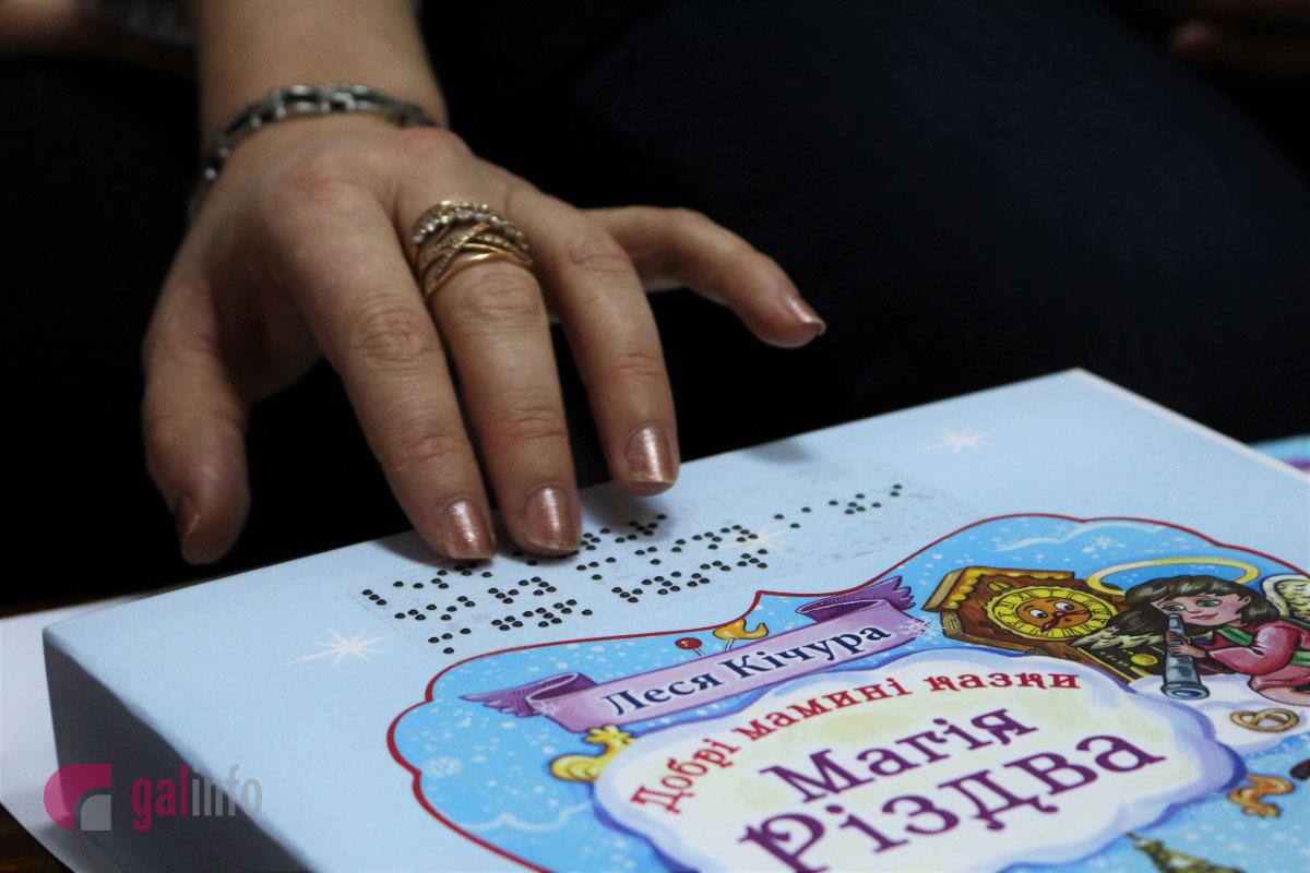 Львів'яни подарують інноваційні книги незрячим дітям з усієї України (ФОТО)