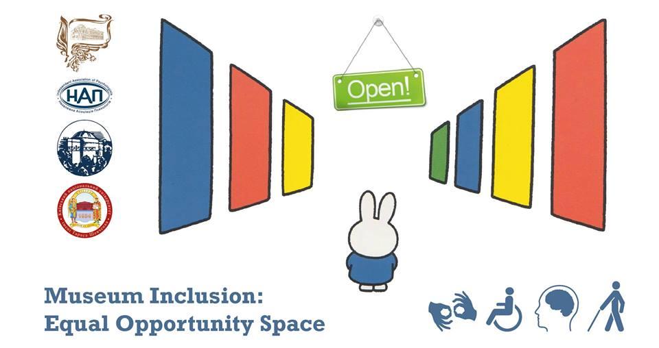Всеукраїнська конференція «Інклюзія в музеї: простір рівних можливостей» відбудеться в Києві