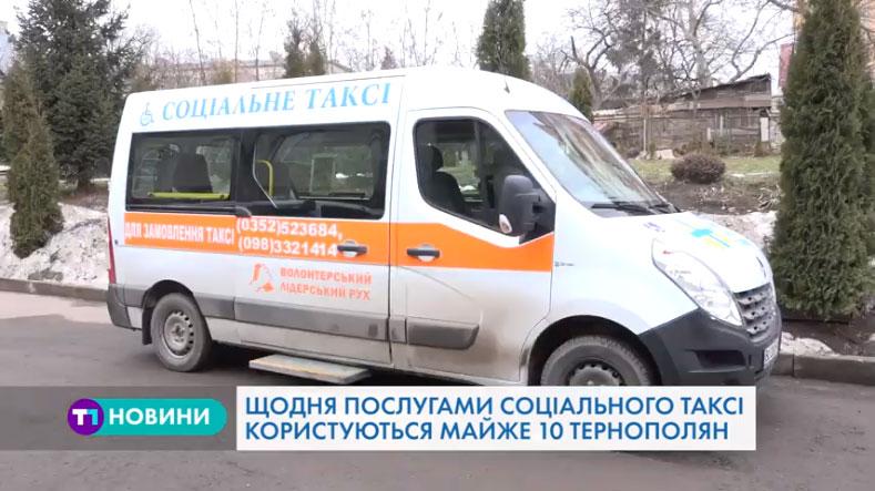 """""""Соціальне таксі"""" користується популярністю серед тернополян (ВІДЕО)"""