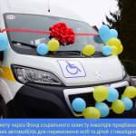 Чотири міських ради на Тернопільщині отримали у користування спецавтомобілі для перевезення осіб із інвалідністю (ВІДЕО)