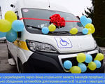 Чотири міських ради на Тернопільщині отримали у користування спецавтомобілі для перевезення осіб із інвалідністю (ВІДЕО). тернопільщина, перевезення, спецавтомобіль, інвалідність, інклюзія, land vehicle, vehicle, car. A close up of a toy car