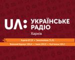 """На Українському радіо звучатиме програма """"Інклюзивний світ"""" від харківських журналістів. програма інклюзивний світ, проект, радіо, суспільство, інвалідність, screenshot, design, poster, handwriting, graphic, font, book, typography, template, text. A close up of a sign"""