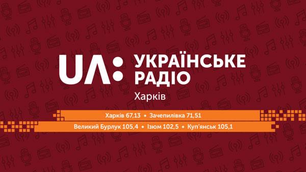 """На Українському радіо звучатиме програма """"Інклюзивний світ"""" від харківських журналістів"""