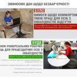 З 1 квітня в Україні обов'язково проектуватимуть універсальні робочі місця для працездатних людей з інвалідністю – норма ДБН