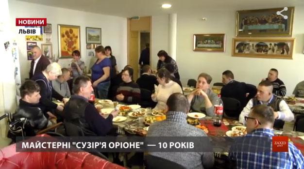 Львівська майстерня «Сузір'я Оріоне», що опікується особливою молоддю, відсвяткувала 10-річчя (ВІДЕО)