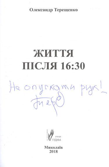 Олександр Терещенко під час боїв за Донецький аеропорт втратив обидві руки. Написав про це книгу. ато, олександр терещенко, доброволець, книга, поранення