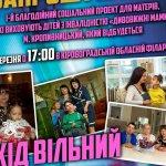 «Дивовижні мами» у Кропивницькому!