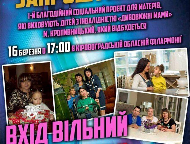«Дивовижні мами» у Кропивницькому!. кропивницький, матір, проект, фестиваль, інвалідність