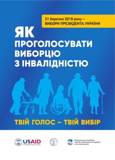 """Порадник виборцям з інвалідністю «ЯК ПРОГОЛОСУВАТИ НА ВИБОРАХ ПРЕЗИДЕНТА УКРАЇНИ ЛЮДИНІ З ІНВАЛІДНІСТЮ?"""""""