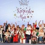 Криворізькі діти та молодь з інвалідністю можуть взяти участь у фестивалі «Казкові мрії»