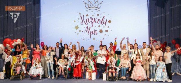 Криворізькі діти та молодь з інвалідністю можуть взяти участь у фестивалі «Казкові мрії». підтримка, розвиток, соціалізація, фестиваль казкові мрії, інвалідність