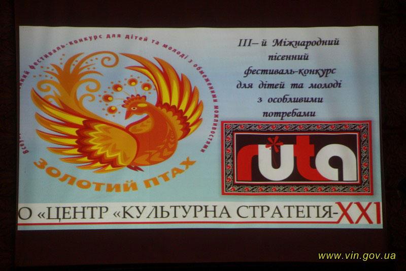 На Вінниччині відбувся ІІІ Міжнародний пісенний фестиваль-конкурс «Золотий птах»