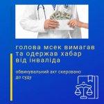 Прокуратура Житомирщини затвердила обвинувальний акт у справі щодо голови міжрайонної медико-соціальної комісії, який вимагав та одержав 4 тис грн неправомірної вигоди за продовження інвалідності