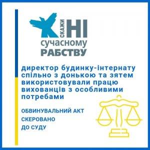 На Житомирщині судитимуть директора будинку-інтернату, його доньку та зятя, які використовували на різних роботах вихованців з особливими потребами