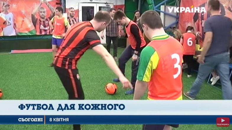 Футбол для каждого: в Харькове открыли спортивные группы для детей с инвалидностью (ВИДЕО)