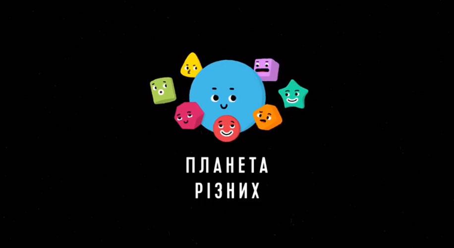 У Києві відкриється перший в Україні кінотеатр, адаптований для людей з інвалідністю. київ, планета кіно, трц river mall, кінотеатр, інвалідність, cartoon, design, screenshot, illustration, graphic, night sky. A drawing of a cartoon character