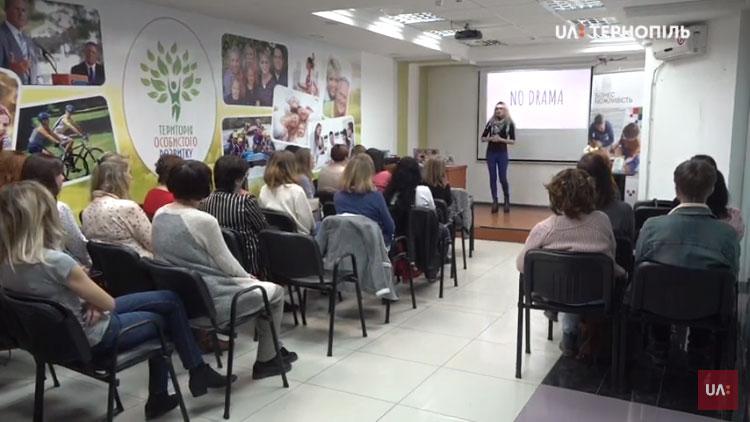 """Семінар """"У дитинства немає інвалідності"""" відбувся в Тернополі (ВІДЕО)"""