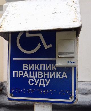 Люди на візках перевірили столичні суди на доступність. київ, доступність, суд, інвалідність, інклюзивність