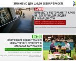 Всі нові і реконструйовані ресторани та кафе повинні обов'язково будуватися доступними для людей з інвалідністю – нові ДБН. дбн, доступність, заклад харчування, інвалідність, інклюзивність, screenshot, newspaper, abstract, person. A screenshot of a newspaper