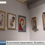 У Франківську презентували виставку ікон мисткині з обмеженими можливостями (ВІДЕО)