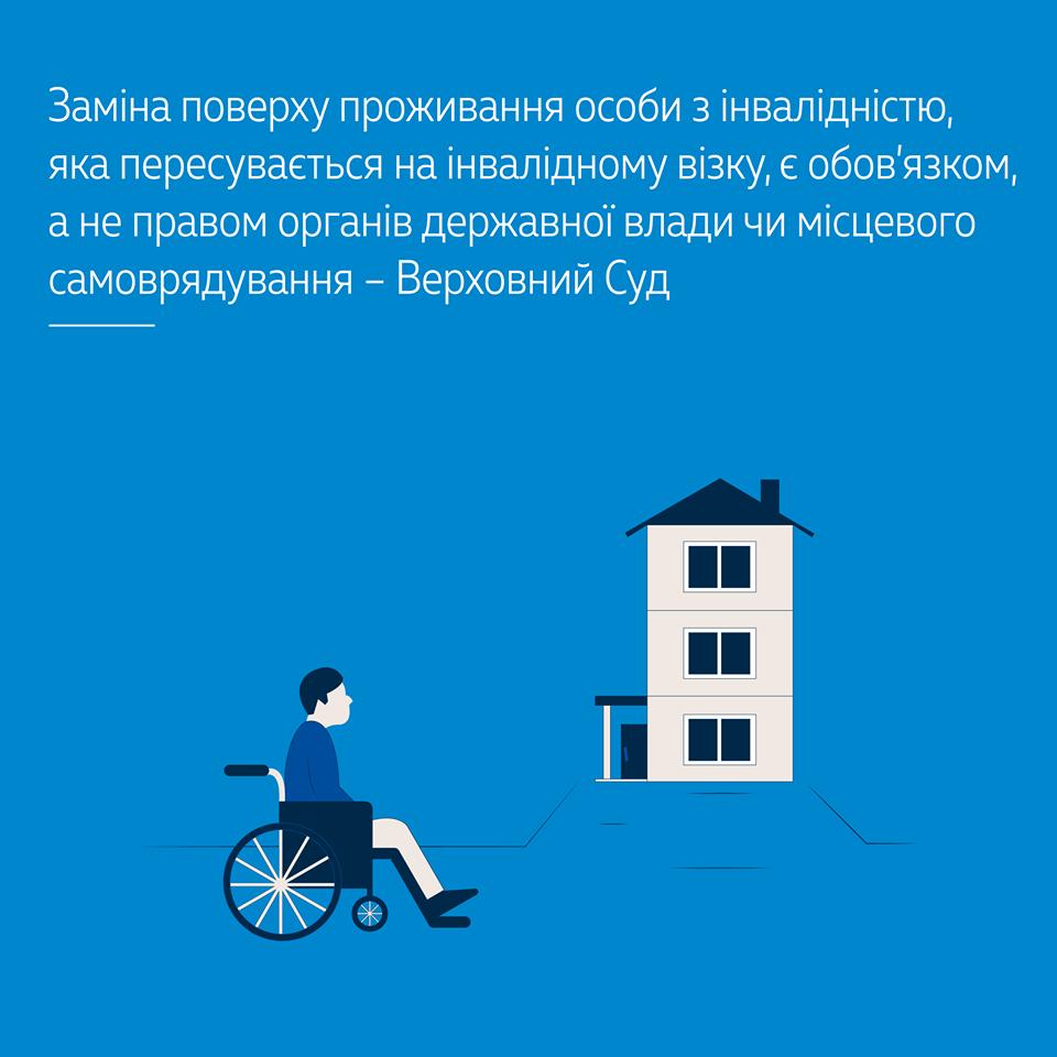 Заміна поверху проживання особи з інвалідністю, яка пересувається на інвалідному візку, є обов'язком, а не правом органів державної влади чи місцевого самоврядування – Верховний Суд. поверх, приміщення, суд, інвалідний візок, інвалідність, abstract, design, graphic, illustration, screenshot, vector graphics