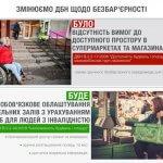 Тепер всі нові та реконструйовані супермаркети й інші магазини мають бути зручними для людей з інвалідністю, — Парцхаладзе