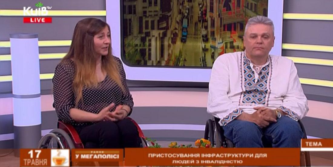 Безбар'єрний простір у Києві не надто зручний – представниця асоціації інвалідів-спинальників (ВІДЕО)