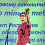 Світлина. У Полтаві відбувся фестиваль «Від серця до серця». Новини, інвалідність, соціалізація, фестиваль, Полтава, Від серця до серця