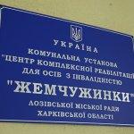 У Лозовій Сергій Чернов ознайомився з роботою закладів для дітей з особливими потребами (ФОТО, ВІДЕО)