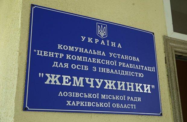 У Лозовій Сергій Чернов ознайомився з роботою закладів для дітей з особливими потребами. лозова, центр комплексної реабілітації, допомога, інвалідність, інклюзивно-ресурсний центр