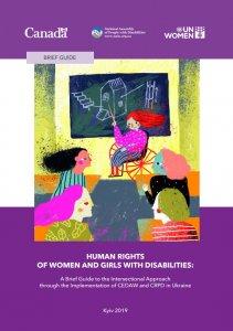 Права людини жінок і дівчат з інвалідністю: короткий посібник з міжсекторального підходу через реалізацію CEDAW і CRPD в Україні. здійснення, посібник, рівність, суспільство, інвалідність