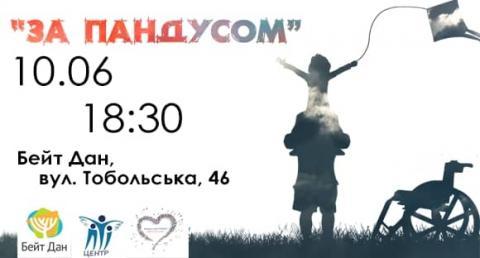 """В Харькове пройдет благотворительный инклюзивный показ спектакля """"За пандусом"""""""