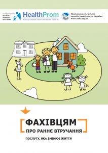 Буклет «Фахівцям про раннє втручання. Послугу, яка змінює життя». рв, буклет, порушення розвитку, фахівець, інвалідність