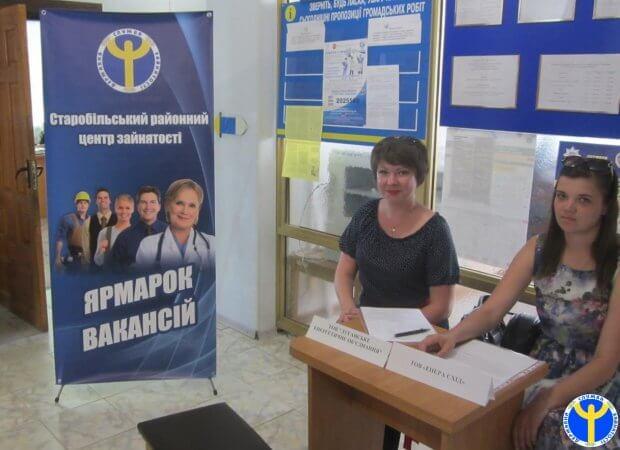 На Луганщині є робота для людей з інвалідністю. старобільськ, роботодавець, центр зайнятості, ярмарок вакансій, інвалідність