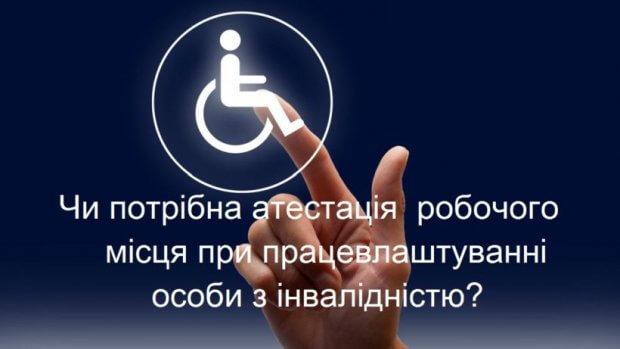 Запитуйте – відповідаємо!. світлана нагорна, атестація, працевлаштування, робоче місце, інвалідність