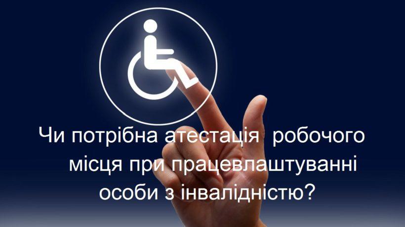 Запитуйте – відповідаємо!. світлана нагорна, атестація, працевлаштування, робоче місце, інвалідність, text, design, screenshot, graphic, typography, title, template. A close up of a person